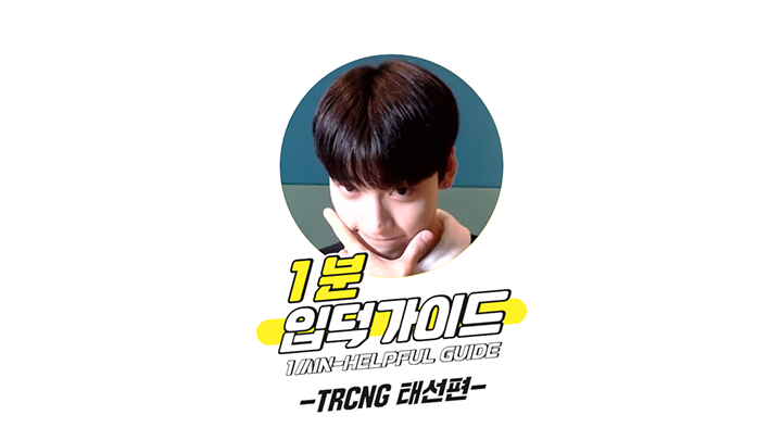 [V PICK! 1분 입덕가이드] TRCNG 태선 편 (1min-Helpful Guide to TRCNG TAE SEON)