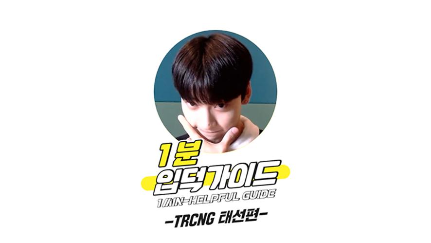[V PICK! 1분 입덕가이드] TRCNG 태선 편 (1min-Helpful Guide to TRCNG TAE SEON)