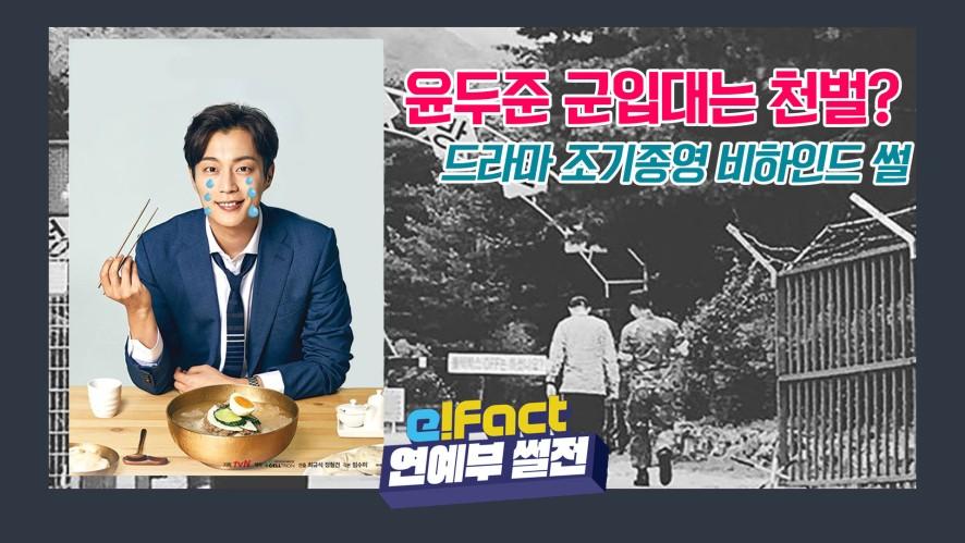 [연예부 썰전] 윤두준 군입대는 천벌? 드라마 조기종영 비하인드 썰