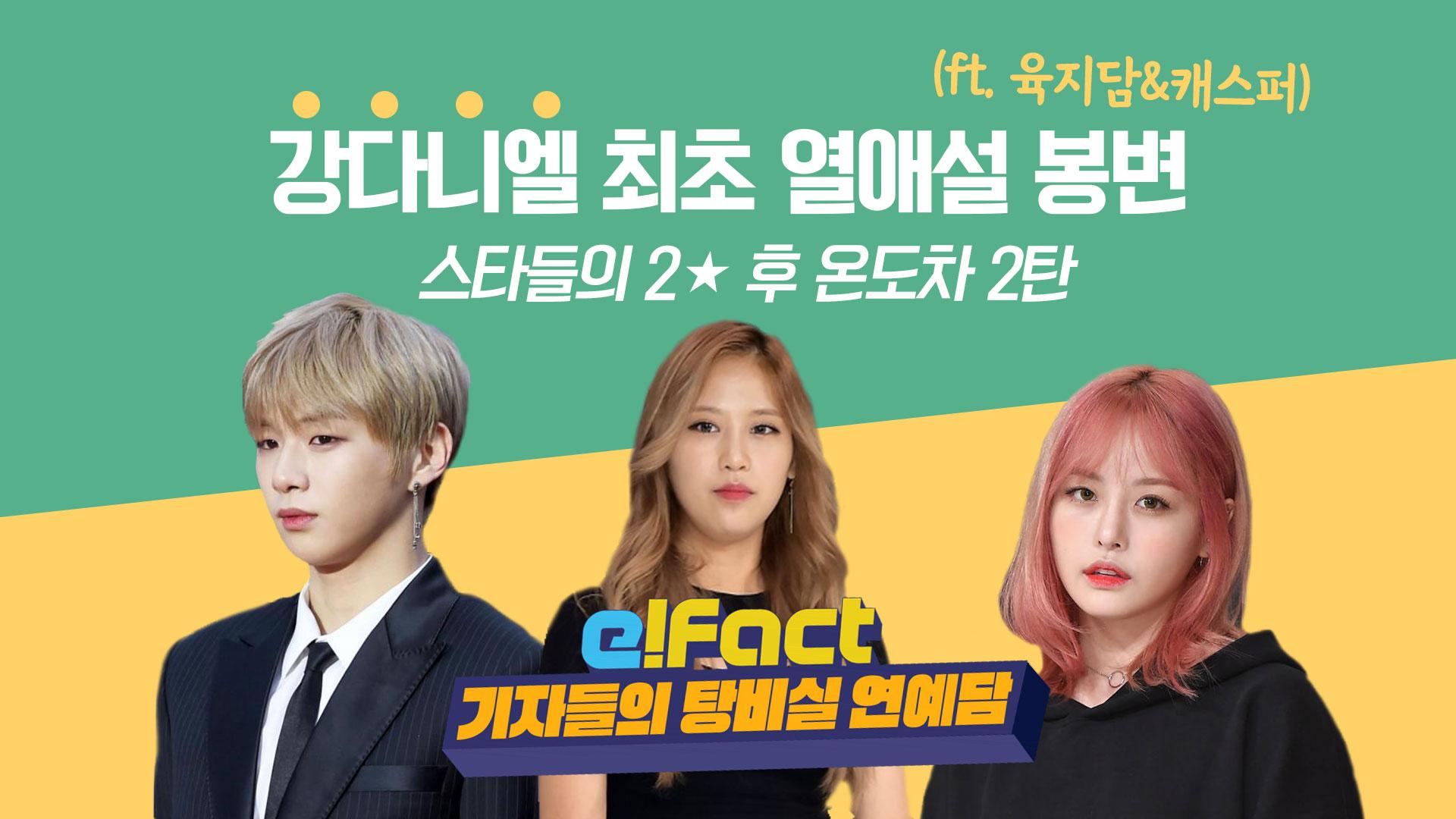 강다니엘의 최초 열애설 봉변(ft.육지담&캐스퍼) 스타들의 2★ 후 온도차 2탄