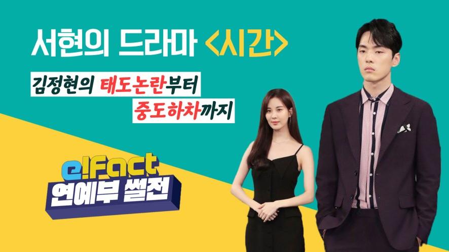[연예부 썰전] 서현의 드라마 <시간>! 김정현의 태도논란부터 중도하차까지