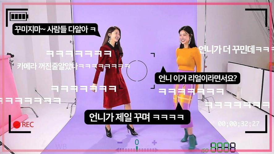 (TEASER) 예쁜거에는 도가 튼 그녀들의 앙큼한 진심토크♡ <팔로우미10>