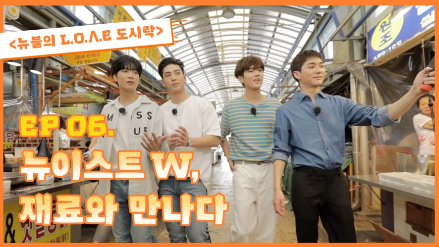 <뉴블의 L.O.Λ.E 도시락>EP6.장보러 간 뉴블/ EP6.Go to the Market - NU'EST W's Boxed Meal