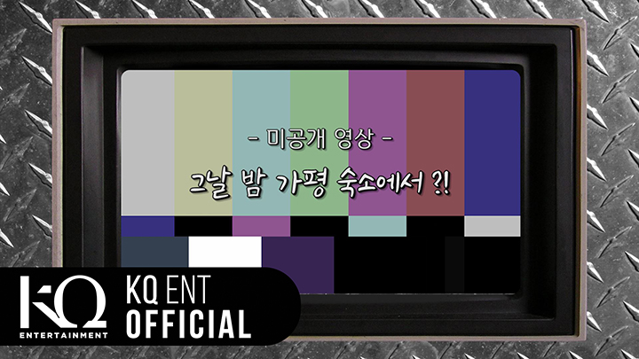 ATEEZ(에이티즈) '작전명 ATEEZ' 그날 밤... 가평 숙소에서는? Bonus Video