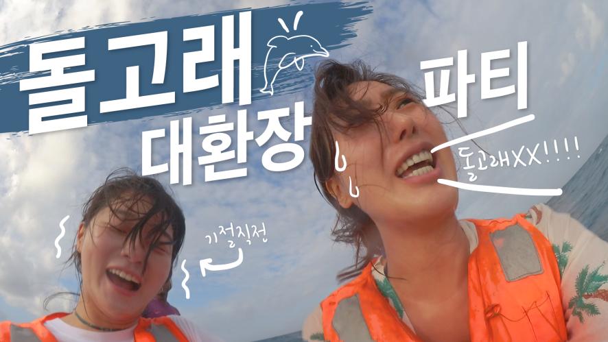돌고래 대환장 파티 [트러블러 X 효니 아프리카 TV] EP10