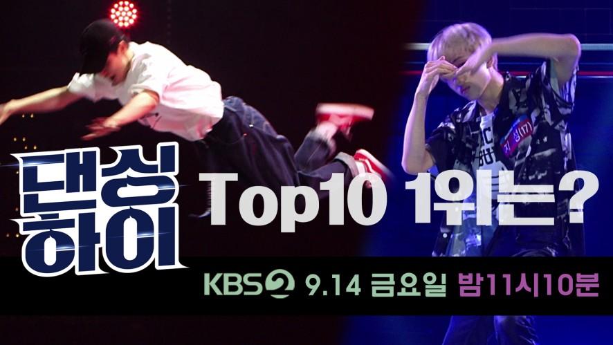 [댄싱하이 2회예고] 대한민국 10대 댄서 Top 10의 1위는 누구? (ft. 이번주도 댄통사고각!!) / Dancinghigh Preview Ep.2