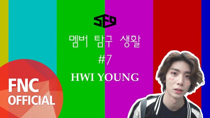 SF9 – 멤버 탐구생활 #7 휘영