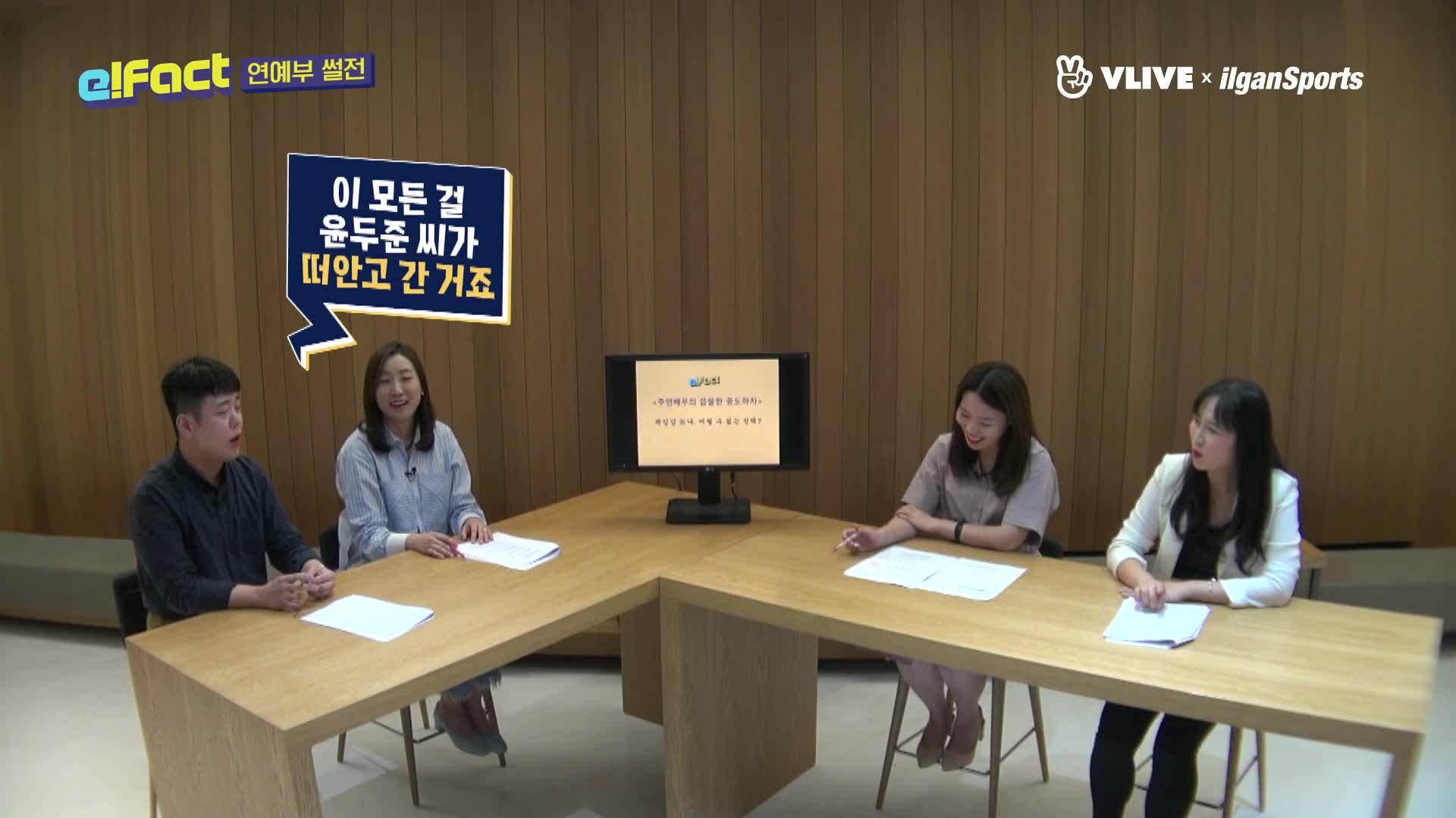 [연예부 썰전] 윤두준 군입대는 천벌? 드라마 종기종영 비하인드 썰