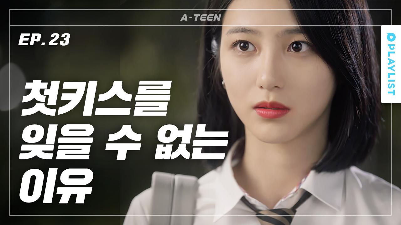 [에이틴 시즌1] - EP.23 잊을 수 없는 첫키스.ssul