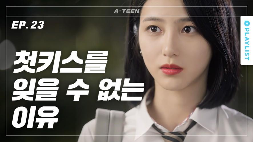 [에이틴 시즌1] - EP.23 잊을 수 없는 첫키스.ssul First kiss that I will never forget