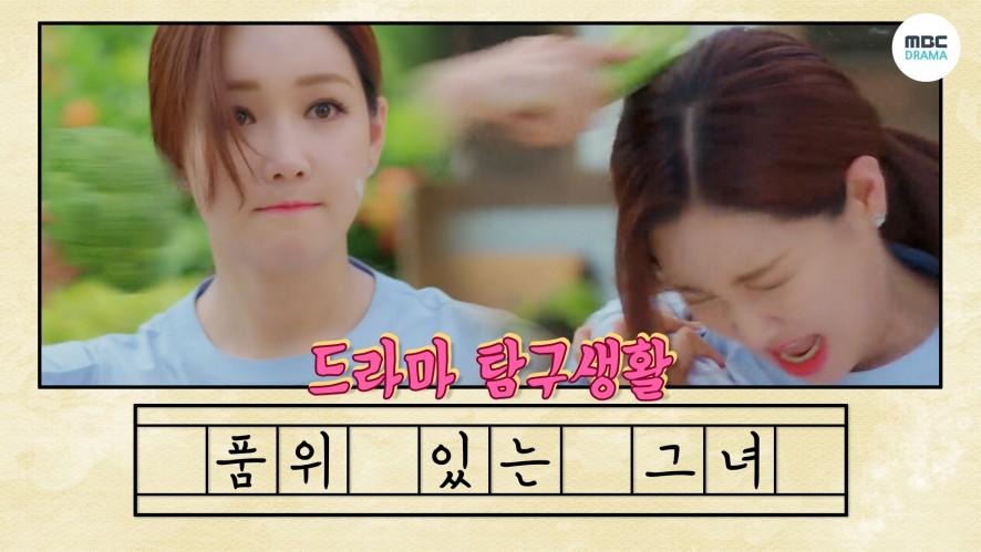 [드라마 탐구생활] 품위 있는 그녀, 민채린