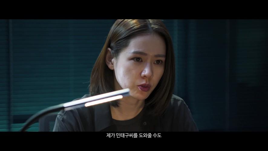 [흥행퀸 손예진 X 흥행킹 현빈 최초의 만남! '협상'][사건일지 영상]
