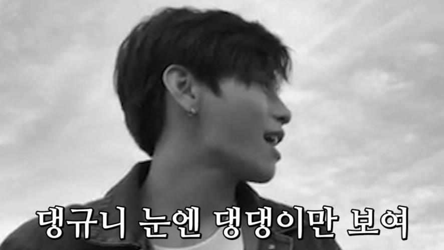 [JBJ95] 댕댕이들을 귀여워하는 미래의 킴타상타...티키타카아빠들을 귀여워하는 나🐶 (JBJ95 loving puppies)