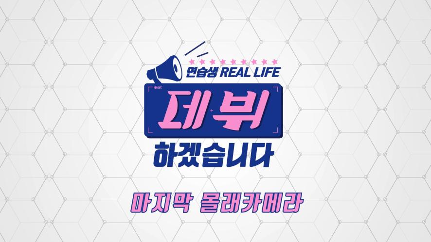 [ONEUS(원어스) & ONEWE(원위)] '데뷔하겠습니다' 19화 하이라이트
