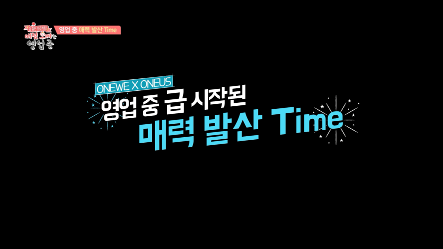 [ONEUS(원어스) & ONEWE(원위)] '매점오빠는 영업 중' 7화 보너스 컷