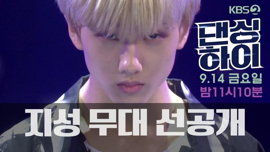 *V-original*[댄싱하이 선공개] NCT 지성 무대 풀 영상, 탈락의 기로에 선 그의 목표 점수는? / [Dancinghigh Preview] JISUNG's Stage