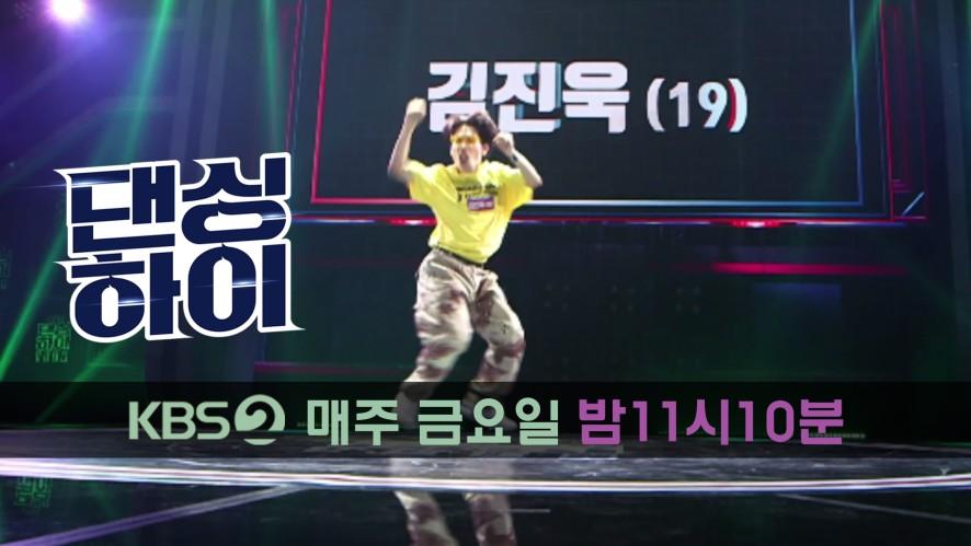 [댄싱하이 무편집 풀영상] 김진욱(19, 남, 코레오) / Dancinghigh @KBS2 Fri 11:10 PM