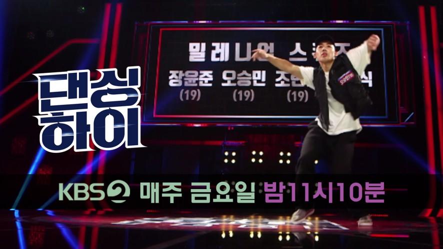 [댄싱하이 무편집 풀영상] 밀레니엄스쿼즈 오승민(19, 남, 힙합) / Dancinghigh @KBS2 Fri 11:10 PM
