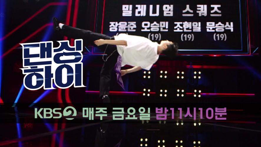 [댄싱하이 무편집 풀영상] 밀레니엄스쿼즈 장윤준(19, 남, 팝핀) / Dancinghigh @KBS2 Fri 11:10 PM
