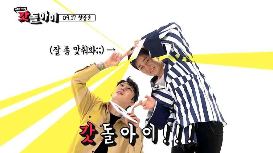 [oh my 갓!돌아이 Teaser2] ★9월 17일 첫방★ 다들 현생찢고 소리질러~(우루락끼우!!)