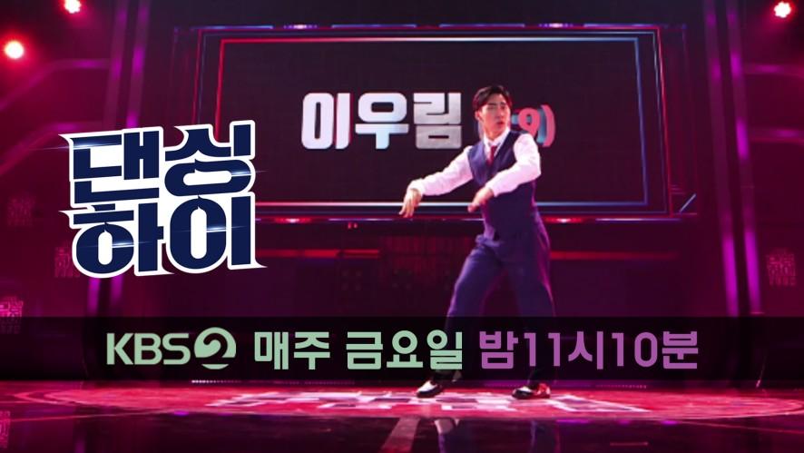 [댄싱하이 무편집 풀영상] 이우림(19, 남, 팝핀) / Dancinghigh @KBS2 Fri 11:10 PM