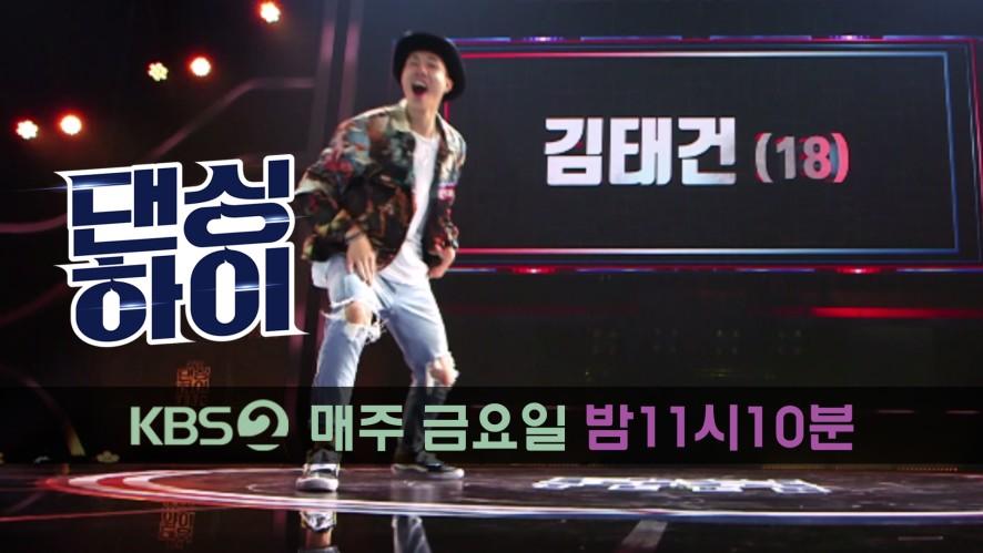 [댄싱하이 무편집 풀영상] 김태건(18, 남, 얼반) / Dancinghigh @KBS2 Fri 11:10 PM