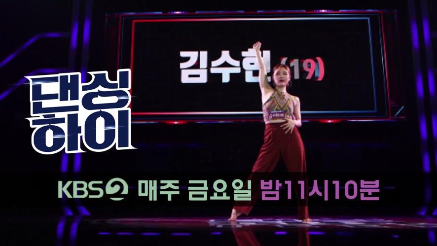 [댄싱하이 무편집 풀영상] 김수현(19, 여, 왁킹) / Dancinghigh @KBS2 Fri 11:10 PM