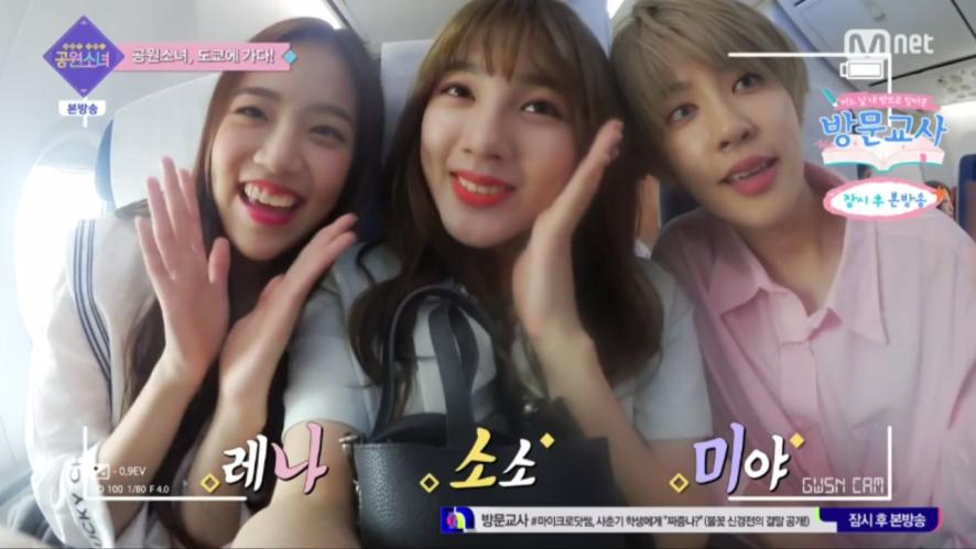 [GOT YA! 공원소녀] Episode 7 short clip :: 미소나CAM~ 일본 먹킷리스트 체크 체크!