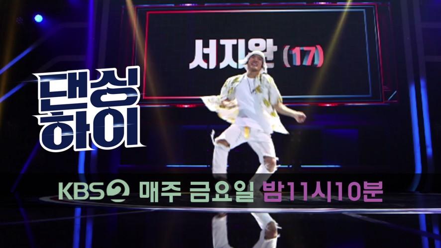 [댄싱하이 무편집 풀영상] 서지완(17, 남, 힙합) / Dancinghigh @KBS2 Fri 11:10 PM