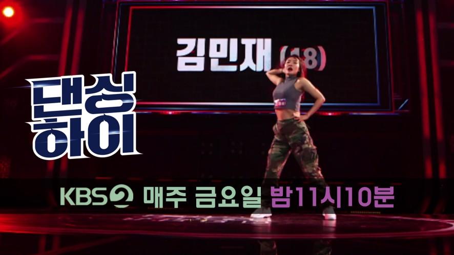 [댄싱하이 무편집 풀영상] 김민재(18, 여, 코레오) / Dancinghigh @KBS2 Fri 11:10 PM