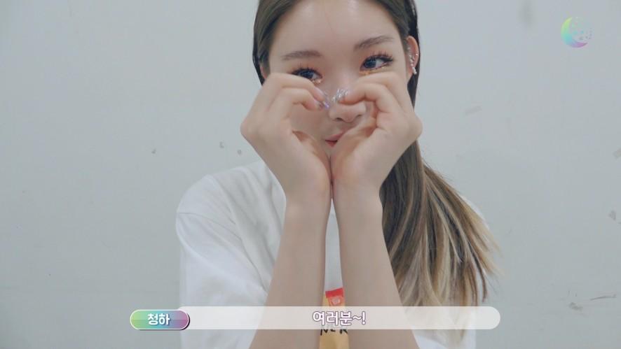 [Dear. Fans] 별하랑들에게! (100일 축하 비하인드 영상 공개)