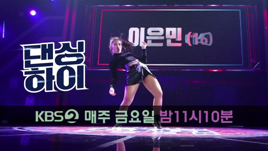 [댄싱하이 무편집 풀영상] 이은민(16, 여, 왁킹) / Dancinghigh @KBS2 Fri 11:10 PM이은민(16, 여, 왁킹)