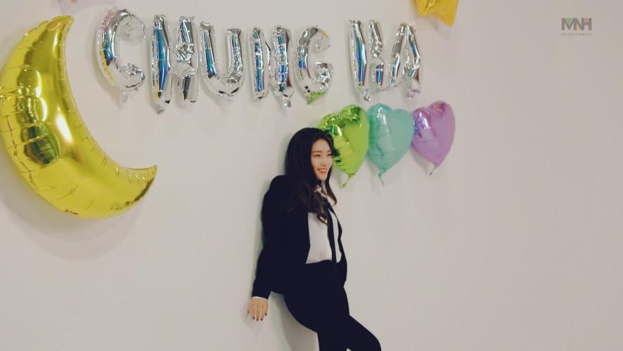 [Special Clips] 별하랑 100일 기념 비하인드 공개!