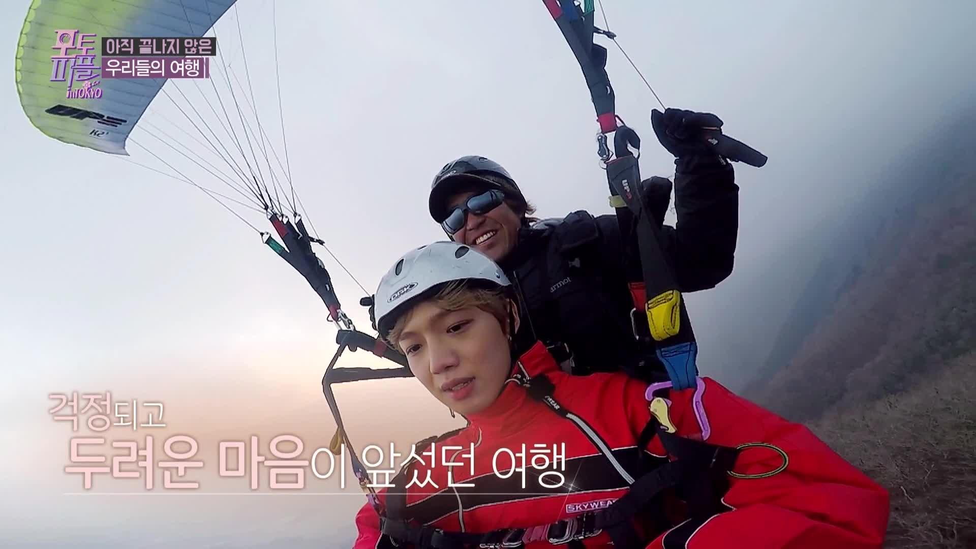 [선공개] 임영민, 하늘을 날며 고백한 진심?