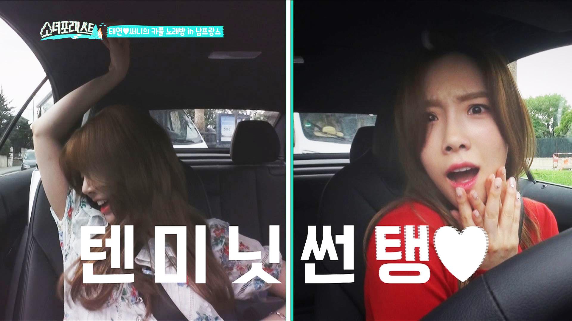 [소녀포레스트ㅣGIRLS FOR REST] EP31. 태연&써니의 카풀 노래방
