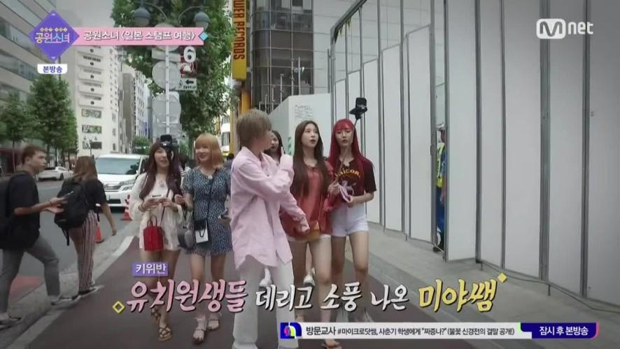 [GOT YA! 공원소녀] Episode 7 short clip :: 미야 선생님 뒤를 따르는 6명의 키위반 유치원생(?)들