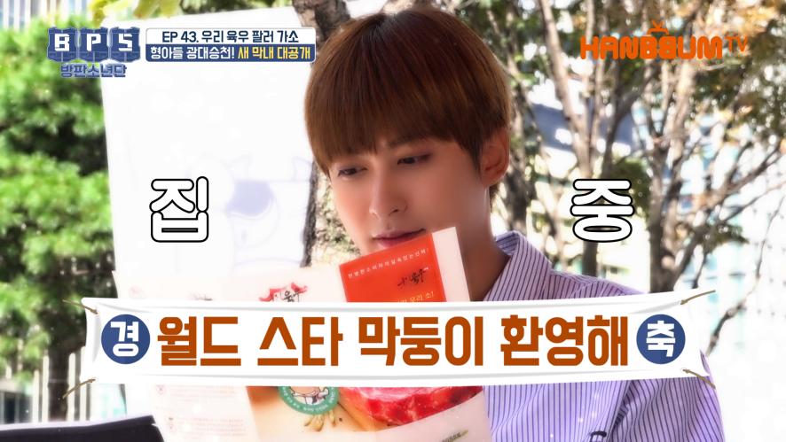 [방판소년단 EP43] B.P.S 막내 공개! 블락비가 왔'재효' Here comes the youngest B.P.S member! Block-B Jaehyo!