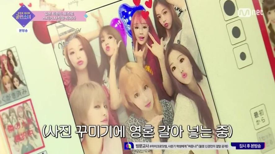 [GOT YA! 공원소녀] Episode 7 short clip :: V라인 포즈와 함께 스티커 사진 찰칵! (feat. 왕눈이 공원소녀)