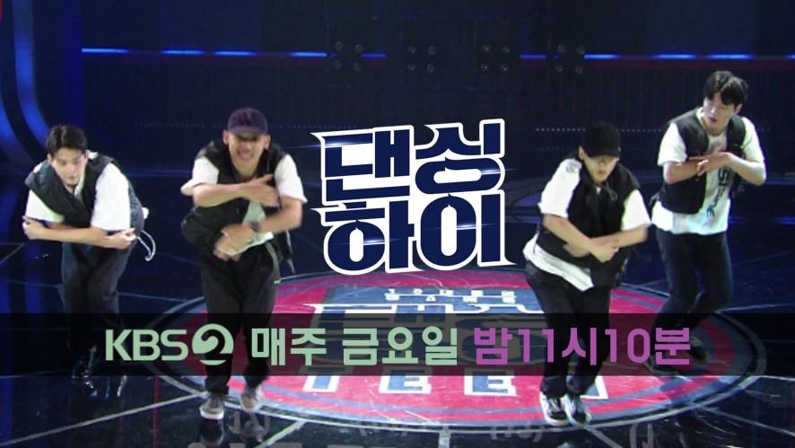 [댄싱하이 무편집 풀영상] 밀레니엄스쿼즈 / Dancinghigh @KBS2 Fri 11:10 PM
