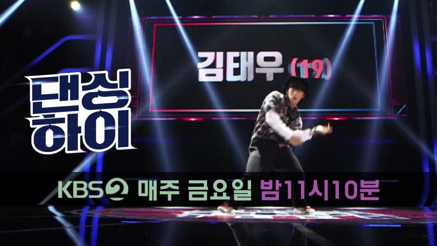 [댄싱하이 무편집 풀영상] 김태우(19, 남, 힙합) / Dancinghigh @KBS2 Fri 11:10 PM