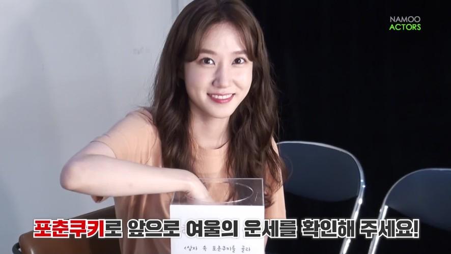 [박은빈] 포춘쿠키가 내다 본 여울이의 운명은? (feat.다일)
