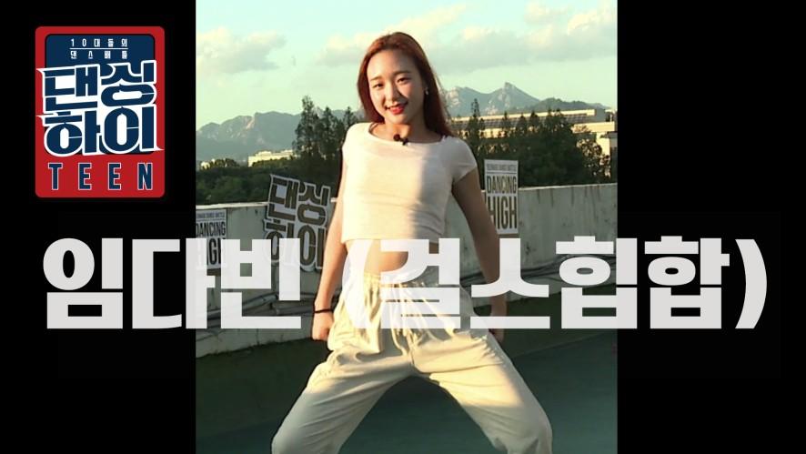 [댄싱하우] 임다빈의 걸스힙합 동작 따라하고 몸.치.탈.출 가즈아~ / Dancinghigh @KBS2 Fri 11:10 PM