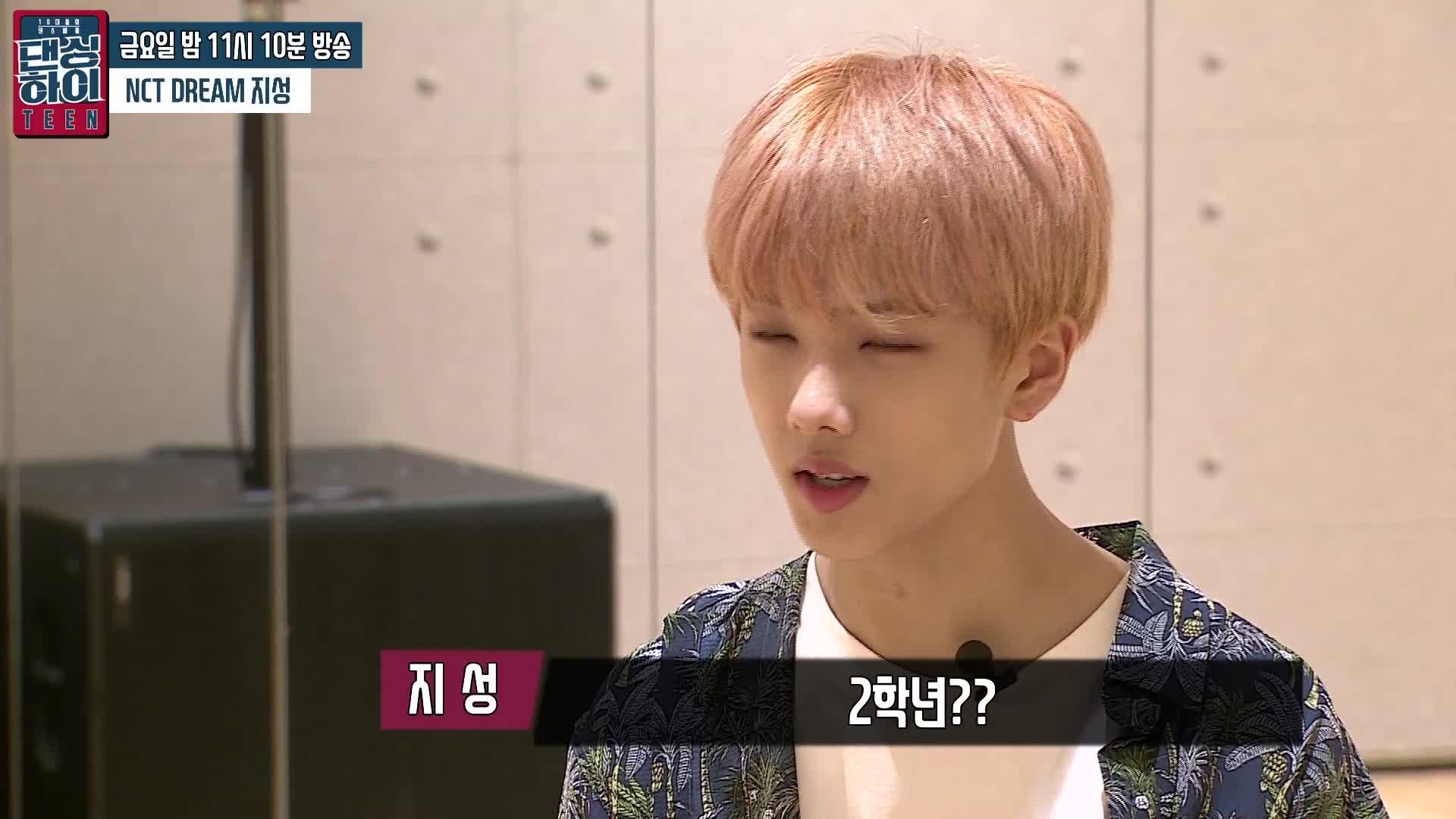 [댄싱하이 리얼리티] NCT 지성의 출사표(ft.댄싱하이에서 레몬댄스 챌린지를?!) / Dancignhigh Behind
