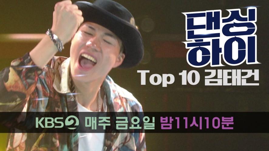 [댄싱하이 미공개] 문~에서 빵터졌다! 송충이 Top10 김태건 무대 영상 / Dancinghigh @KBS2 Fri 11:10 PM