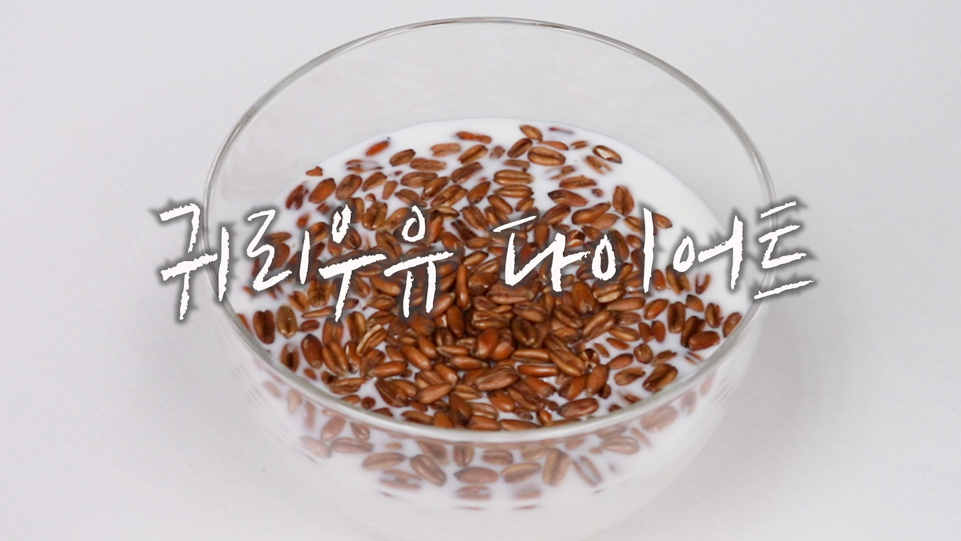 [1분팁]귀리우유 다이어트 방법, 추석에 늘어난 살빼는 최고의 방법