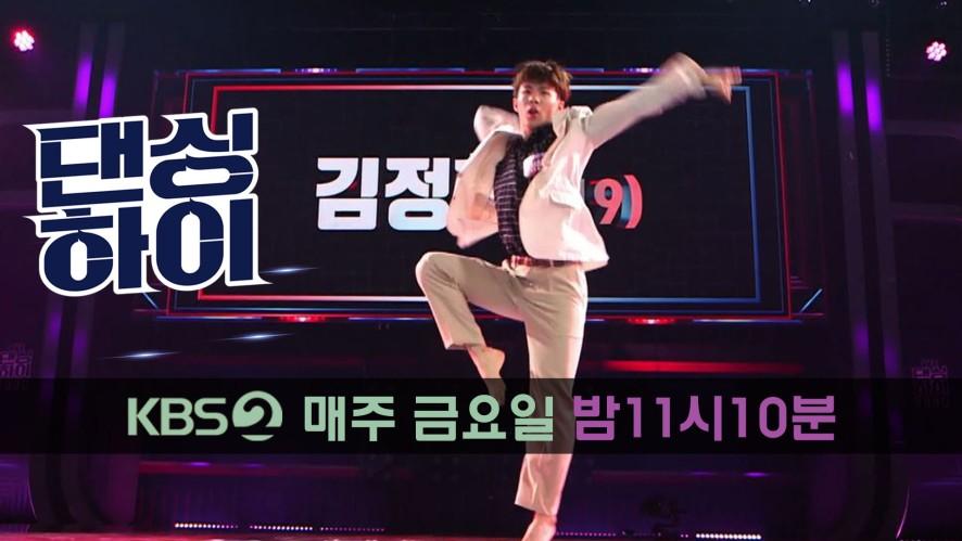 [댄싱하이 무편집 풀영상] 김정한 (19, 남, 왁킹) / Dancinghigh @KBS2 Fri 11:10 PM