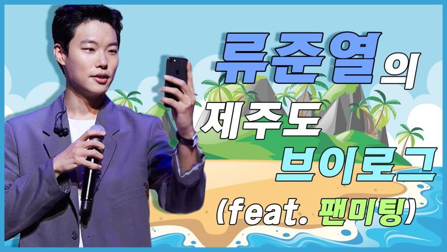 [류준열] 제주도 브이로그 (feat. 팬미팅)