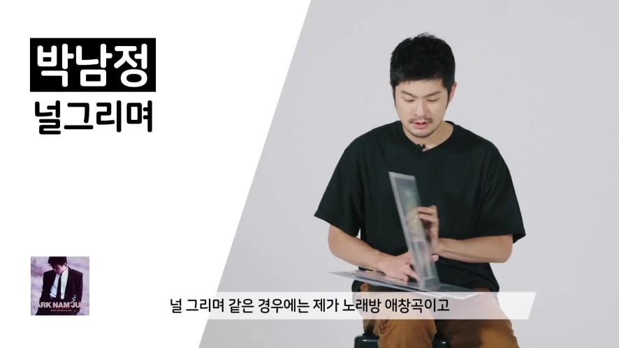 디깅클럽서울 큐레이터 인터뷰_장기하