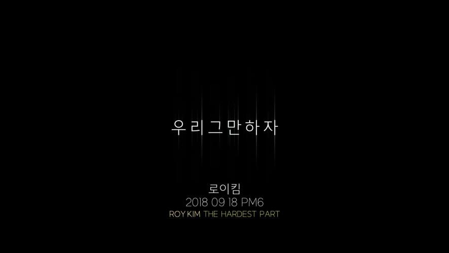 로이킴 (Roy Kim) - '우리 그만하자 (The Hardest Part)' M/V Teaser #2