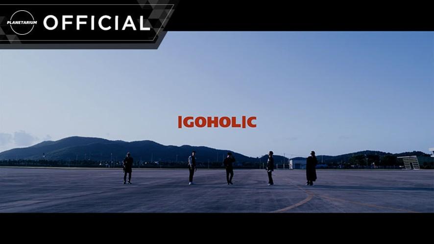 플라네타리움레코드(PLT) - IGOHOLIC M/V